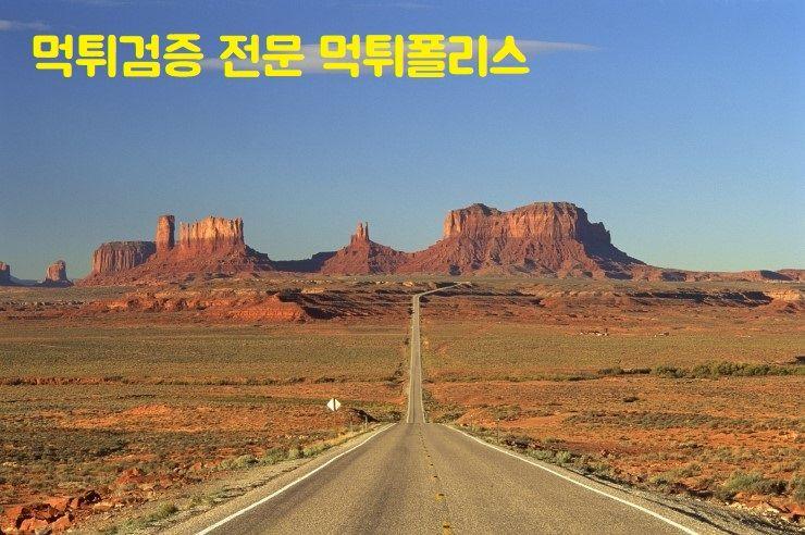 먹튀검증 전문 먹튀폴리스